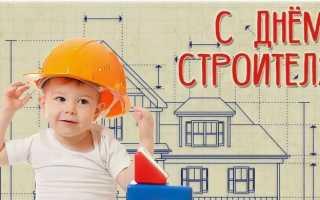 Поздравления пенсионеру с днем строителя