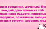 Поздравления своими словами дочке девочке 8 лет