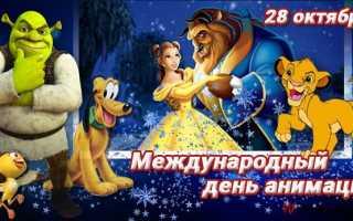Поздравления с днем российской анимации