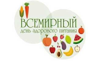 Поздравления с днем здорового пищеварения