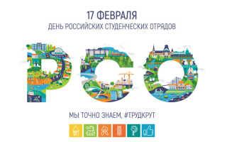 Поздравления с днем российских студенческих отрядов