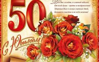 Стихи поздравления с юбилеем 50 лет маме