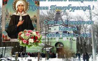 Поздравления для ксении день именин ксении день ангела