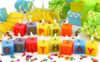Юбилей 15 лет как поздравить что подарить чем удивить