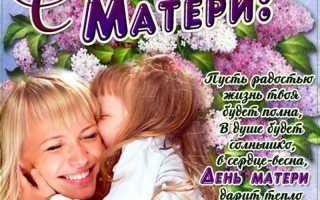 Поздравления будущей маме с днем матери