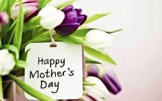 Голосовое поздравление с днем матери
