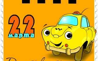 Поздравления таксисту с днем водителя