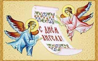 Голосовые поздравления по именам с именинами днем ангела