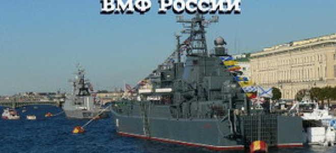Поздравления с днем балтийского флота