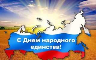 Поздравления своими словами с днем народного единства