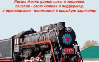 Прикольные поздравления с днем работника железной дороги