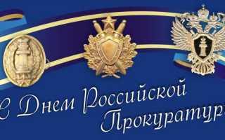 День прокуратуры россии стихи поздравления
