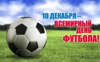 Поздравления с днем детского футбола