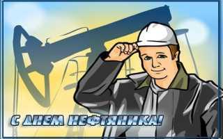 День нефтяника поздравления с днем газовика