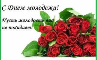 Поздравления подруге с днем молодежи россии