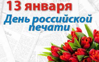 Поздравления с днем российской печати