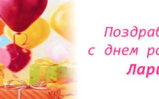 Стихи ларисе с днем именин поздравления на день ангела