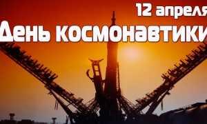 День авиации и космонавтики поздравления стихи своими словами