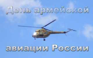 Поздравления с днем создания армейской авиации