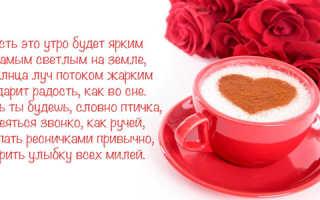 Поздравления тете с добрым утром