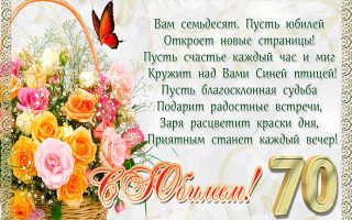 Стихи поздравления с юбилеем 70 лет женщине