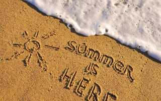 Поздравления с началом июля первым днем июля