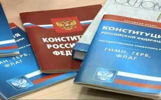 Стихи поздравления в день российской конституции