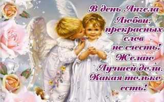 Поздравления наталье с именинами и днем ангела