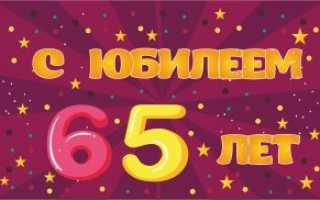 Поздравления с юбилеем 65 лет