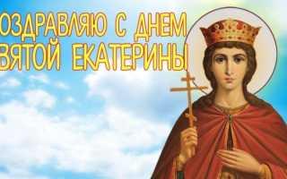 Поздравления с днем екатерины именины екатерины день ангела