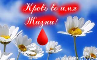 Поздравления на всемирный день донора крови