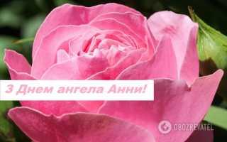 Поздравления с днем анны именины анны день ангела