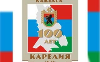 Поздравления с днем республики карелия