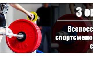 Поздравления с днем спортсменов силовых видов спорта