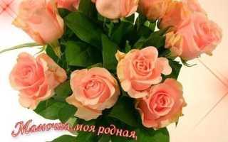 Поздравления с днем матери от дочки сына детей внуков