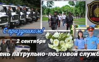 Поздравления с днем патрульнопостовой службы