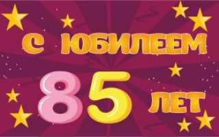 Поздравления с юбилеем 85 лет
