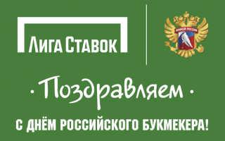 Поздравления с днем российского букмекера