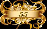 Шуточные поздравления с юбилеем 55 лет (с юмором)