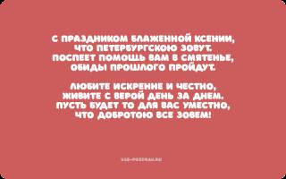 Поздравления с днем памяти блаженной ксении