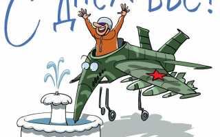 Поздравления с днем военнотранспортной авиации