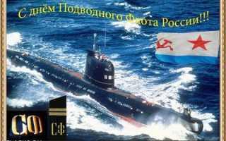 Поздравления с днем моряка подводника