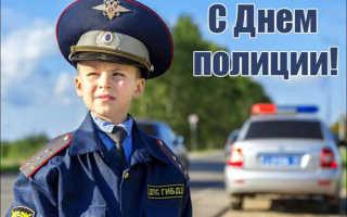 Поздравления с днем российской милиции в стихах и прозе