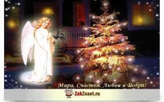 Большие поздравления с рождеством христовым