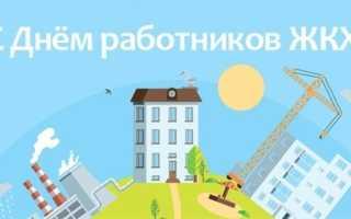 Поздравления с днем бытового обслуживания и жилищнокоммунального хозяйства