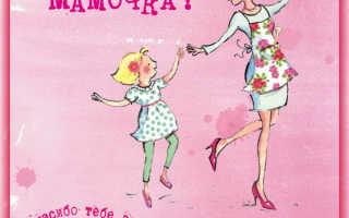 Поздравления стихи на праздник «день мамы»