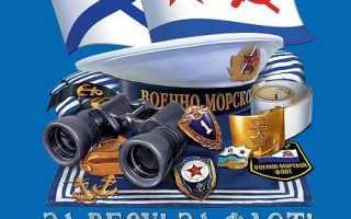 Поздравления своими словами с днем моряка подводника