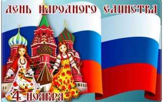 Поздравления с днем русского единения