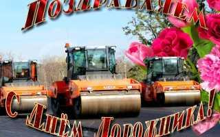 Поздравления с днем работника дорожного хозяйства