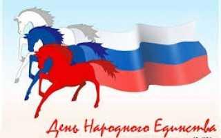 Поздравления на праздник народного единства
